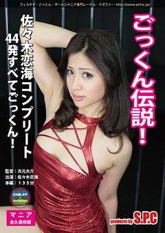 【佐々木恋海】ごっくん伝説!佐々木恋海コンプリート 44発すべてごっくん!